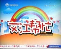文江帮忙 06-01