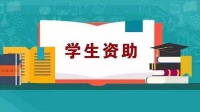最新最全!邯郸学生资助政策来了!从幼儿园到研究生一个不少