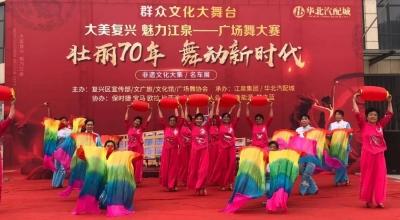 【壮丽70年 奋斗新时代】复兴区广场舞大赛开始啦!
