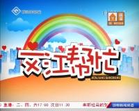 文江幫忙 06-14