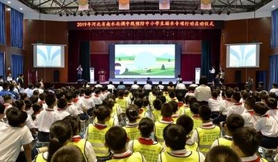 南水北调中线预防中小学生溺水专项行动在邯郸启动