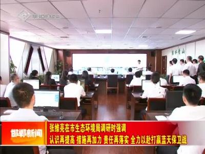张维亮在市生态环境局调研时强调:认识再提高 措施再加力 责任再落实 全力以赴打赢蓝天保卫战