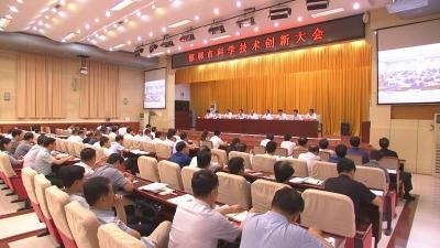 邯广V视|邯郸市召开科学技术创新大会