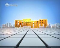 联播邯郸 06-13