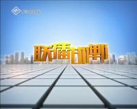 联播邯郸 06-08