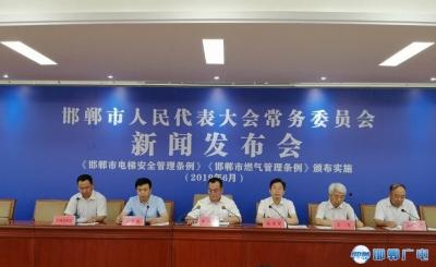 邯郸市人大常委会召开《邯郸市电梯安全管理条例》和《邯郸市燃气管理条例》颁布实施新闻发布会
