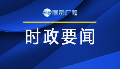 以习近平新时代中国特色社会主义思想为指导倾力打造更高水平的平安河北法治河北