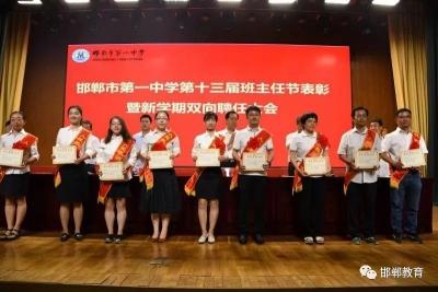 """邯郸市一中举办第十三届""""班主任节"""""""