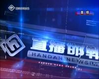直播邯郸 06-06