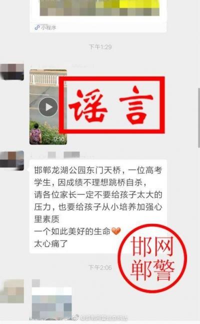网警辟谣: 网传我市一学生在龙湖东门跳桥自杀为谣言信息!