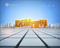 联播邯郸 06-05