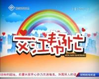 文江幫忙 06-22