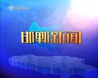邯郸新闻 06-20