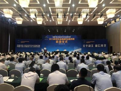 食安活动精彩纷呈!河北省食品安全宣传周正式启幕