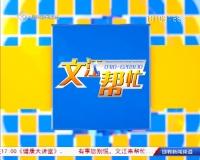 文江帮忙 06-08