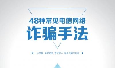 公安部公布 48种常见电信网络诈骗手法