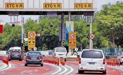 注意!走高速不装ETC,明年起不能享受节假免费优惠