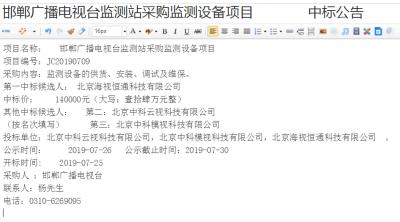 邯鄲廣播電視臺監測站采購監測設備項目中標公告