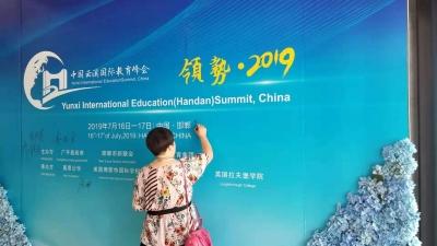 首届中国云溪国际教育(邯郸)峰会盛大开启