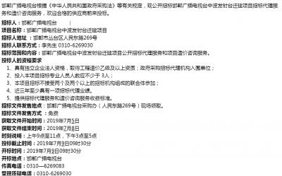 邯郸广播电视台 关于中波发射台迁建项目招标代理服务和造价咨询服务招标公告