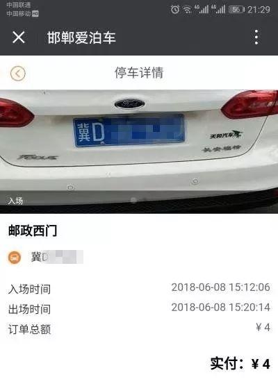 """邯郸一车主状告""""邯郸爱泊车"""",赢了"""