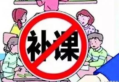 邯郸:公办学校违规补课情节严重者,对校长先免职后调查