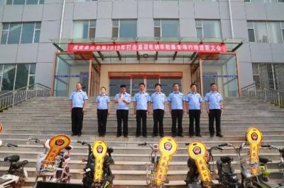 成安县公安局举办打击盗窃电动车专项行动退赃大会