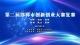 【直播】第二届761棋牌市创新创业大赛复赛第一场