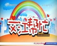 文江帮忙 07-12