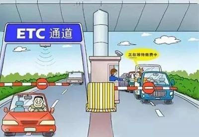 银行、支付机构展开ETC争夺战
