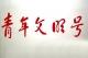 邯郸三家集体荣获全国青年文明号