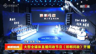 邯广V视|大型全媒体直播问政节目《邯郸问政》开播