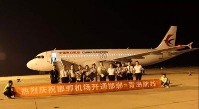 7月26日~~邯郸——青岛开航啦!