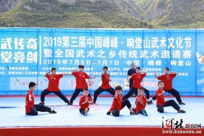 第三届中国峰峰响堂山武术文化节开幕