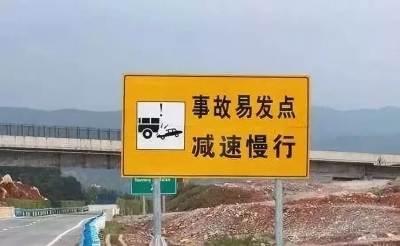 路过这些地方请注意!河北省发布20处交通事故多发点段