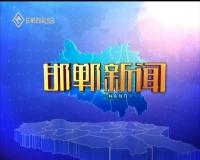邯鄲新聞 08-17