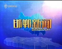 邯鄲新聞 8月8日