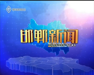 邯鄲新聞 8月9日