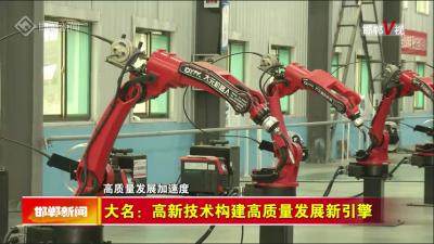 邯郸V视  大名:高新技术构建高质量发展新引擎
