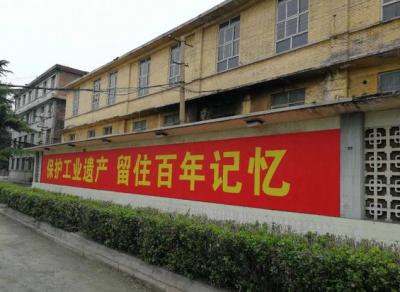 邯郸市工业遗产保护与利用条例9月1日起实施