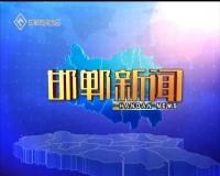 邯鄲新聞 8月5日