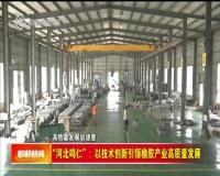 """""""河北鸣仁"""":以技术创新引领橡胶产业高质量发展"""