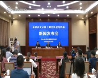 庆祝新中国成立70周年邯郸专场新闻发布会  新时代复兴路上蝶变转型的邯郸