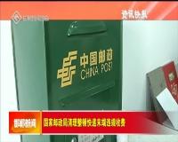 國家郵政局清理整頓快遞末端違規收費