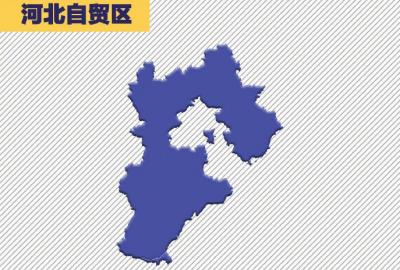 你的家乡上榜了吗?中国18个自贸区速览手册