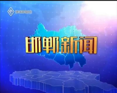 8月6日 邯鄲新聞