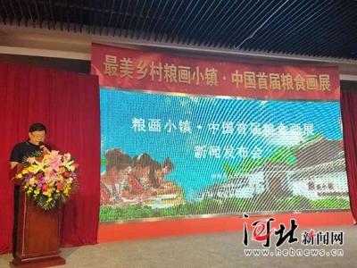 中国首届粮食画展将在京举办