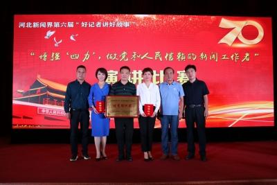 邯郸广播电视台记者在全省第六届好记者讲好故事演讲比赛中获一等奖