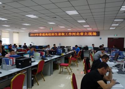 河北省公務員錄用省市縣鄉四級聯考調劑補錄520名