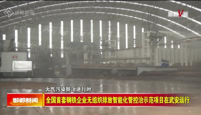 邯郸V视 |全国首套钢铁企业无组织排放智能化管控治示范项目在武安运行